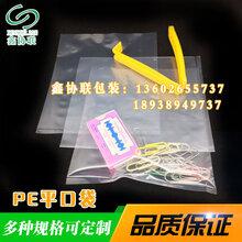 藍色防靜電PE膠袋可定制PE塑料膠袋PE平口袋全新料PE光身膠袋