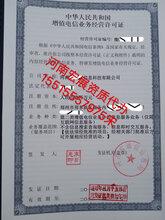 洛阳增值电信许可证ICP专业代办找宏展