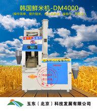 韩国鲜米机现磨现卖新鲜的大米店