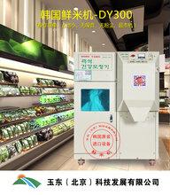 超市鲜米机韩国进口