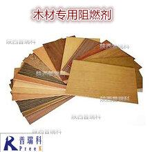 厂家直销量大从优环保木材阻燃剂图片