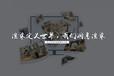 佛山順德3D動畫視頻三維視頻制作