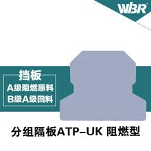 UK接线端子分组隔板ATP-UK价格优惠型号齐全