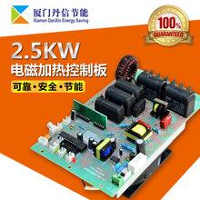 電磁加熱原廠家全國低價批發2.5KW電磁加熱板︱可定制水冷散熱圖片