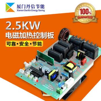 电磁加热原厂家全国低价批发2.5KW电磁加热板︱可定制水冷散热