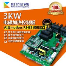 厂家专业供应单相3KW电磁加热板︱电磁加热控制板︱全程技术指导图片