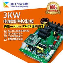 廠家專業供應單相3KW電磁加熱板︱電磁加熱控制板︱全程技術指導圖片