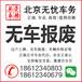 北京哪里能租车牌