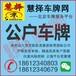 北京租赁汽车牌照,费用多少?去哪租?
