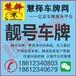 选择租北京车牌的人群共性分析