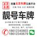 租北京车牌一年多少钱?有最低价吗?最低多少钱?