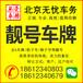 租北京车牌一年多少钱?是时间越长价格越低吗?