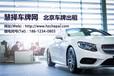 北京车牌出租哪家公司比较正规靠谱呢?选择车指标服务公司的注意事项