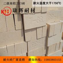 河南高铝砖生产厂家现货T38二级高铝刀口砖1350元/吨