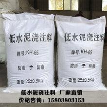 低水泥浇注料高铝低水泥浇注料价格浇注料厂家直销