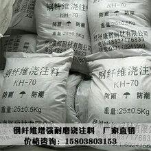 康辉耐材浇注料厂家钢纤维耐磨浇注料钢纤维增强浇注料价格