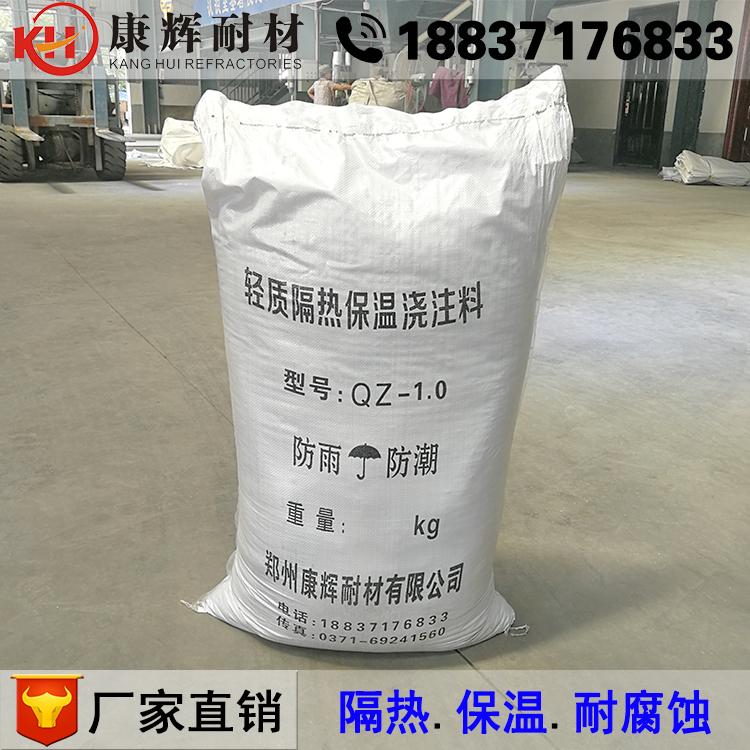 保溫澆注料高鋁輕質保溫澆注料價格河南廠家直銷