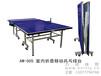 防城港中学乒乓球台,红双喜乒乓球台,室外/室内乒乓球台,质量保障,价格实惠!