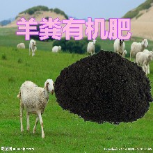 加盟招商,羊粪有机肥,河北旺润农业科技,来电有优惠