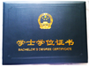 郑州大学自考本科一年半拿证