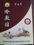 河南尚氏膏济堂黑膏药代理加盟B2B代理图片