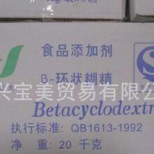 正品β-环状糊精医药辅料食品级填充剂环糊精cas价格/包装