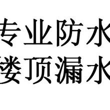 北京房屋防水公司顶层防水不漏施工单位屋顶防水施工价格