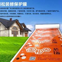 专业定制装修地面保护膜加厚针织棉墙面地砖地板装修保护膜