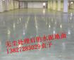 承接珠海、深圳、广州、旧厂房地面翻新-地面无尘硬化处理
