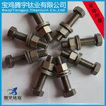 推荐钛标准件和钛螺丝螺钉钛加工件钛合金加工件定制各种规格