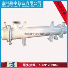 供应钛盘管,钛反应釜,钛换热器,钛蒸发器,钛冷凝器钛加工件