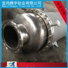 加工钛换热器钛列管式蒸发器钛管壳式冷凝器冷却器钛管换热器