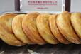 宮廷香酥牛肉餅的正宗做法香酥牛肉餅短期培訓班