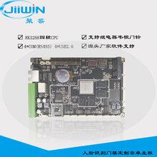 深圳聚蕓QZ_F10紅外測溫臉部識別專用RK3288安卓主板圖片