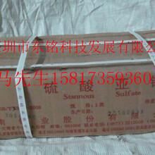 电镀锡专用硫酸亚锡、99.99%高纯硫酸亚锡、镀锡主盐硫酸亚锡图片