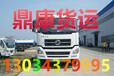 天津至延安物流公司