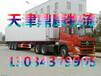 天津至和平區物流