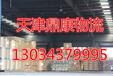 天津至菏澤物流專線