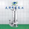 天津不锈钢304材质耐腐蚀污水泵厂家