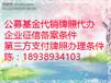 申请公募基金代销牌照办理流程888转让前海投资管理公司