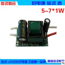 东莞LED驱动电源厂家/LED日光灯电源/面板灯电源