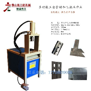 液压角码冲孔切段机不锈钢圆管压扁开孔模具黑铁管镀锌管切管机