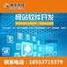 排課軟件開發排課軟件定制