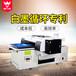 福建卫衣印花机来图定制t恤纯棉短袖印图案衣服小型打印机器