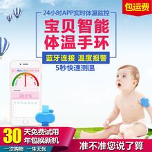 婴幼儿体温计小孩温度计家用电子体温计高精度图片