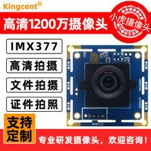 金乾象KS12A884高清1200萬像素USB攝像頭模組無畸變IMX377攝像頭圖片