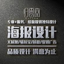 归云堂海报设计/X展架/易拉宝/展板/促销广告/平面设计定制