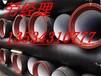 球墨铸铁管厂家-最低价格