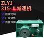 ZLYJ250雙螺桿塑料擠出造粒機齒輪箱雙螺桿擠出機減速機