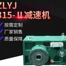 ZLYJ250双螺杆塑料挤出造粒机齿轮箱双螺杆挤出机减速机图片